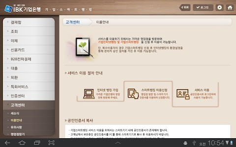 IBK ONE뱅킹 기업 for Tablet screenshot 5