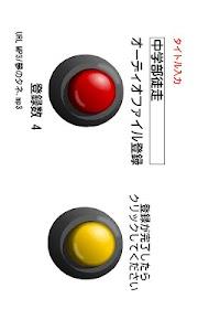学校行事 for 放送係 screenshot 3