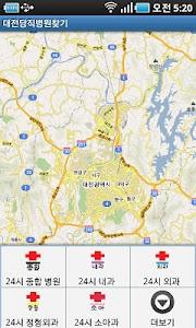 대전 당직 병원 찾기 screenshot 0