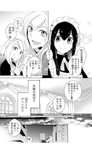 体感♥少女漫画(無料漫画) screenshot 0