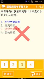 傾向と対策 社会保険労務士試験 screenshot 4