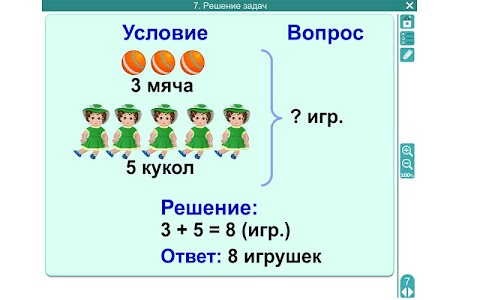 Математика 1 класс ФГОС screenshot 12