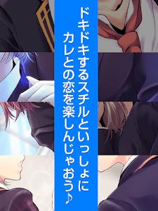 乙女ゲーム「ミッドナイト・ライブラリ」【荒薙一都ルート】 screenshot 4
