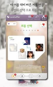 러브레터소개팅 -  매일 8명을 만나요 screenshot 3
