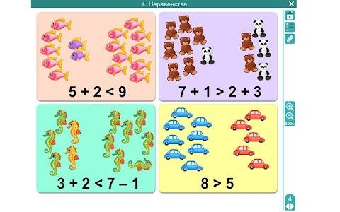 Математика 1 класс ФГОС screenshot 10