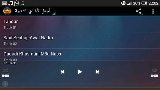 أجمل الأغاني الشعبية screenshot 2
