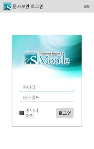 현대비앤지스틸  문서보안 screenshot 0