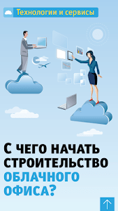 В Облаке.РФ screenshot 3