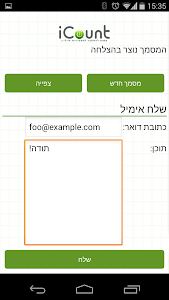iCount screenshot 3