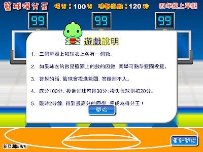籃球得分王 screenshot 3