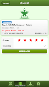 Green Taxi Sofia screenshot 5