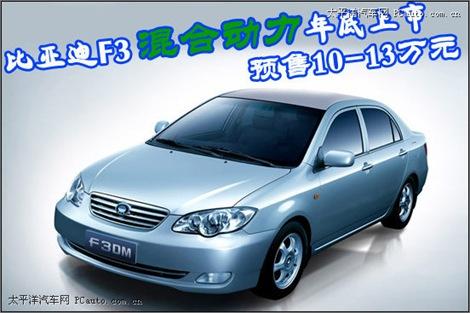 byd-f3-hybrid