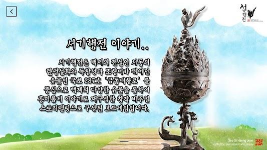 서기행전 만화 screenshot 2