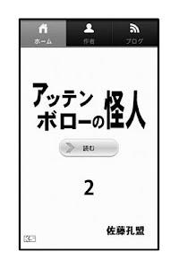 アッテンボローの怪人02 screenshot 0
