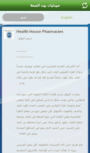 Health House Pharmacies screenshot 4