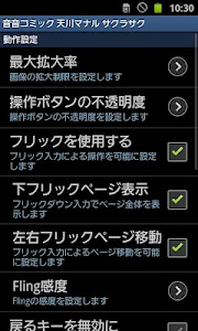 音音コミック「サクラサク」 screenshot 5