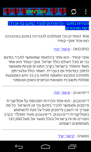 הכרויות \ הכרויות בחינם screenshot 1