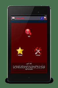 نكت يمنية مضحكة screenshot 3