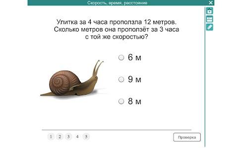 Математика 4 класс ФГОС screenshot 11