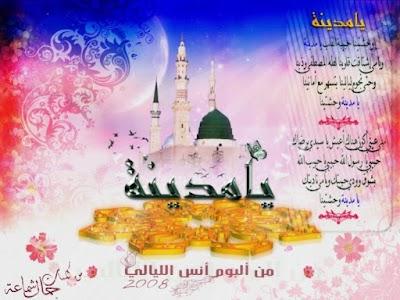 أناشيد فِي الحب المحمدي screenshot 4