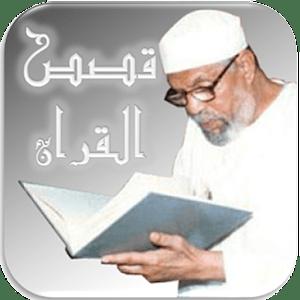 download قصص القران للشعراوى apk