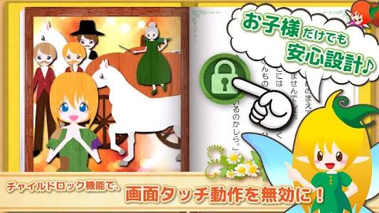 読み聞かせ絵本アプリ【ブックる】 screenshot 10