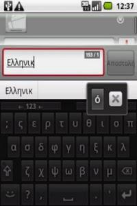 Greek Language Pack screenshot 0