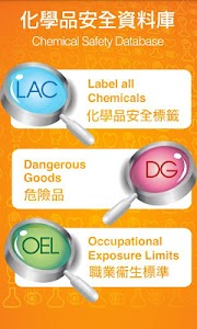 Chemical Safety Database screenshot 1