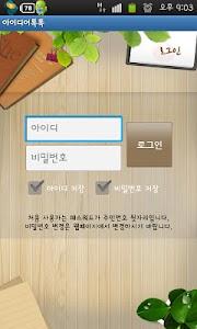 아이디어톡톡 screenshot 0