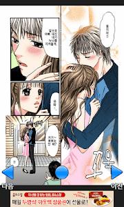 무료만화 우리만화 - 웹툰 일본만화 컬러만화 순정 screenshot 4