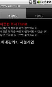 치매 예방 도우미 screenshot 1