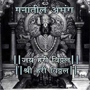 Manatil Abhang Vitthal Bhakti