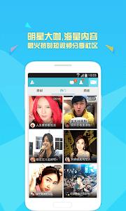 腾讯微视 screenshot 4