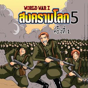 สงครามโลกการ์ตูน ตอนที่5