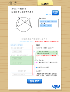 円と相似 さわってうごく数学「AQUAアクア」 screenshot 7
