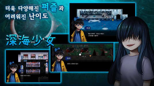 심해소녀 [본격 호러 쯔꾸르] screenshot 3