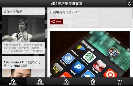 網路與創業每日必讀 screenshot 4