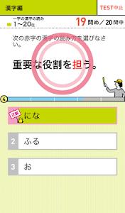 学研『高校入試ランク順 中学漢字・語句・文法1100』 screenshot 3
