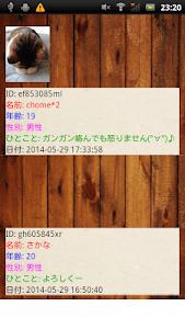 ジャワトーク(元フレンドSNS)~友達募集ネットワーク~ screenshot 2