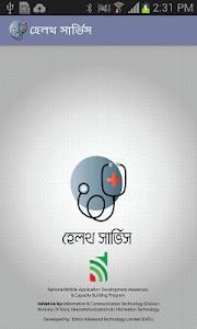 Health Service screenshot 0