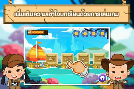 สนุกกับมาตราแม่ กก Free screenshot 2