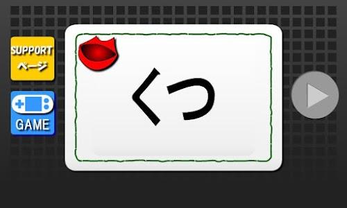 hiragana_tango2(free) screenshot 1