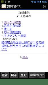 京都市営バス screenshot 1