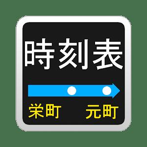 Sapporo Municipal Subway Map.札幌市営地下鉄時刻表 Sapporo Municipal Subway Timetable App