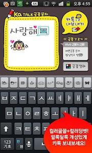 카톡글꼴_Rix두근두근 screenshot 0