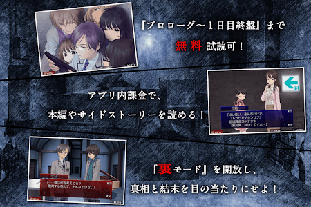ADV トガビトノセンリツ(体験版) - KEMCO screenshot 7