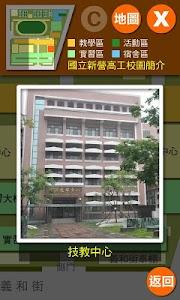 國立新營高工校園簡介 screenshot 2