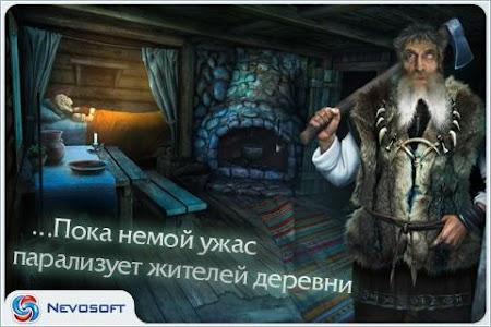 Дрожь 3: Души леса screenshot 2