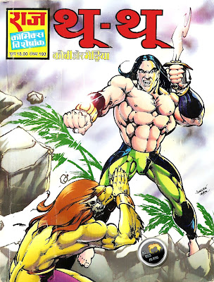 bheriya comics