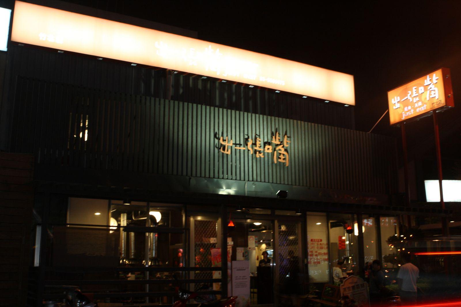 3/19 竹北聚餐餐廳 出一張嘴--限時火烤兩吃餐廳 @ JV's Rich House*Jeff & Vivian挖掘紀錄每個人都擁有的富足 :: 痞客邦